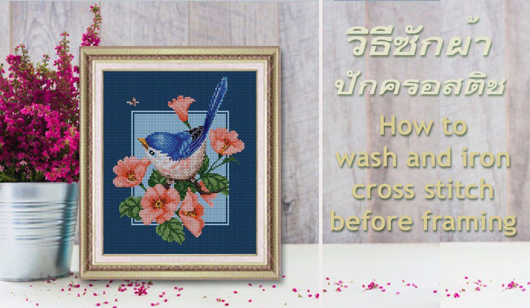 วิธีซักผ้าปักครอสติช
