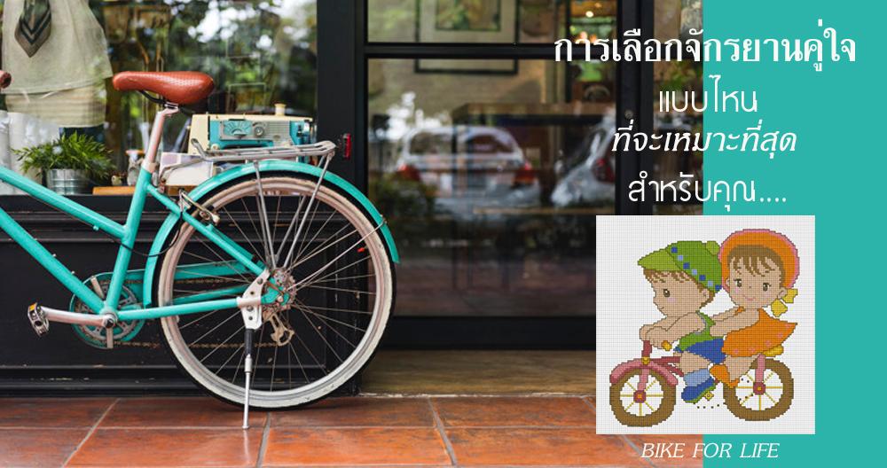 มารู้จักจักรยานประเภทต่างๆที่ใช้กัน