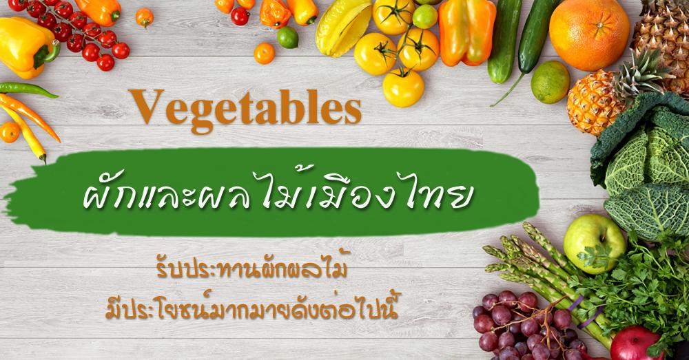 ผักและผลไม้เมืองไทย