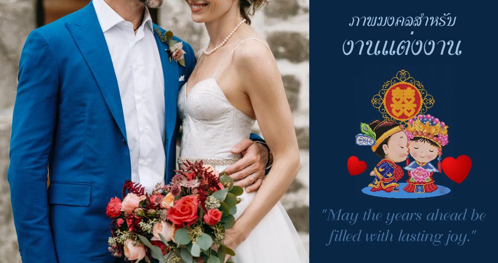 ภาพมงคลสำหรับงานแต่งงาน