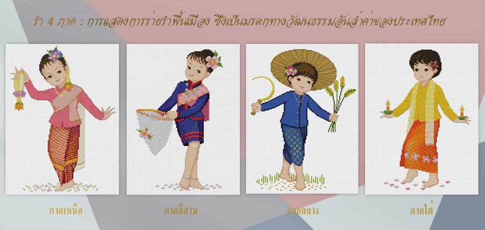รำ 4 ภาค : มรดกทางวัฒนธรรมไทย